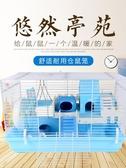 巨貓倉鼠籠子大超大別墅金絲熊花枝鼠刺猬47基礎籠套餐雙層雙 韓小姐的衣櫥