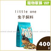 寵物家族-little one兔子飼料400g