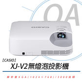 【高士資訊】CASIO 卡西歐 XJ-V2 雷射 LED XGA 投影機 3000流明