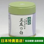 【海洋傳奇】【預購】日本丸久小山園抹茶粉 三友之白 40g 罐裝 宇治抹茶粉  無糖