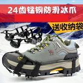 現貨清倉戶外24齒錳鋼冰爪防滑鞋套雪爪登山釣魚鞋釘 雪地泥地冰抓2-13
