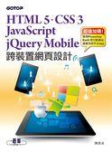 (二手書)跨裝置網頁設計:HTML 5、CSS 3、JavaScript、jQuery Mobile快速建立電腦..