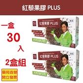 2盒組 全新升級 plus 紅藜果膠 30入一盒 吳宗憲 元氣健康館