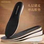 隱形內增高鞋墊男女式舒適真皮防臭豬皮透氣皮鞋運動休閑鞋全墊