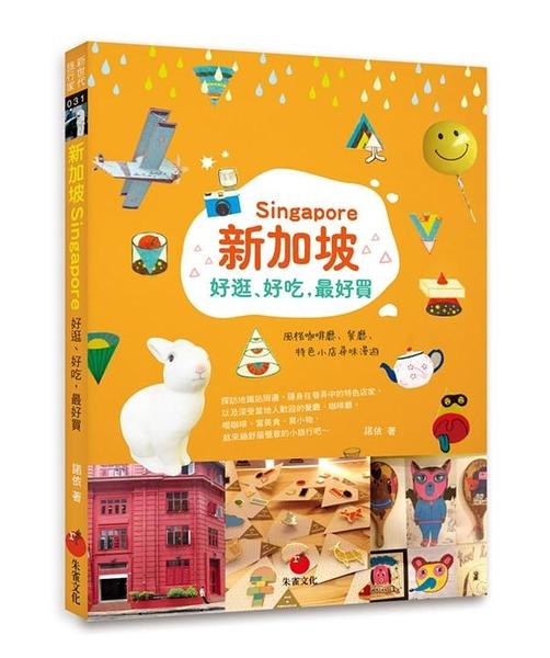 (二手書)新加坡Singapore好逛、好吃,最好買:風格咖啡廳、餐廳、特色小店尋味漫遊..