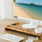 電腦增高架桌面收納時尚顯示器螢幕架托架整理架電腦底座支架 DJ3114『易購3c館』