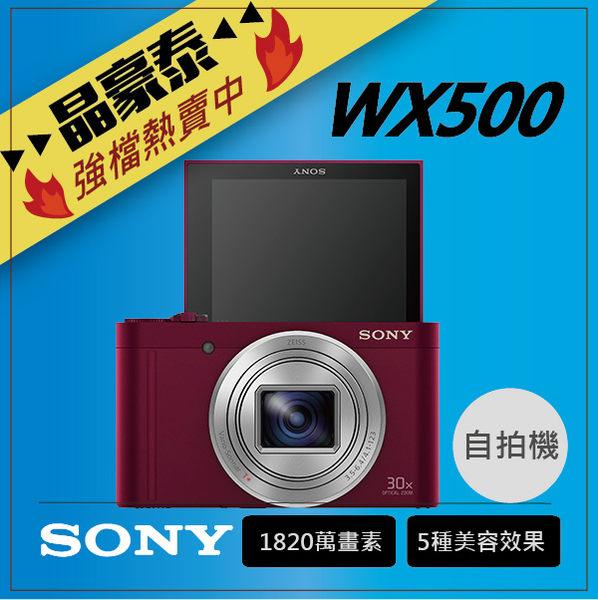 少量現貨 高雄門市 晶豪泰 ★SONY 數位相機 DSC-WX500(公司貨) 翻轉螢幕 美機