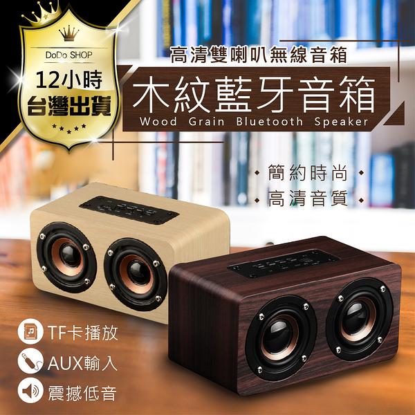 藍芽喇叭 音響 音箱【免運!木紋重低音】藍芽音響 木紋音箱 木紋喇叭 藍牙音箱 藍牙喇叭