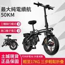 台灣出貨!免運費 電動車 折疊電動車 自行車 100KM續航 電動機車 腳踏車 電動自行車