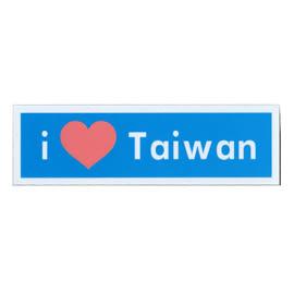 【收藏天地】台灣紀念品*軟膠磁鐵-I LOVE TAIWAN 款(8款)