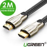 現貨Water3F綠聯 2M HDMI傳輸線  Zinc Alloy BRAID版