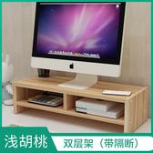 辦公室台式電腦增高架桌面收納置物墊高屏幕架子 顯示器底座支架