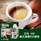 日本AGF 義式減糖60%咖啡-微糖(盒)