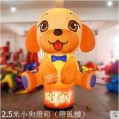 熊孩子❤狗年吉祥物充氣狗卡通氣模拱門(2.5米小狗燈箱(帶風機))