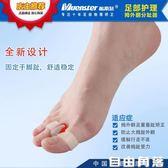 敏斯特重疊趾腳趾彎曲變形矯正拇外翻矯正器錘狀趾分趾器槌狀趾器 自由角落