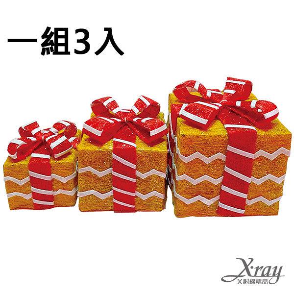 聖誕節LED發光禮物盒3入加燈(波浪金底),聖誕節擺飾/聖誕佈置/聖誕裝飾【X562500】節慶王