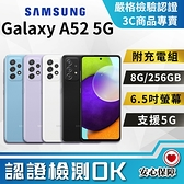 【創宇通訊│福利品】9成新上保固6個月 SAMSUNG Galaxy A52 5G手機 8G+256GB 開發票