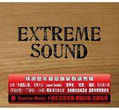 【停看聽音響唱片】【CD】V.A. / Extreme Sound 極致原音 (上揚愛樂10週年紀念專輯)