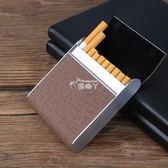 創意煙盒 超薄煙盒20支裝創意不銹鋼便攜男女士個性翻蓋煙盒時尚煙包 俏腳丫