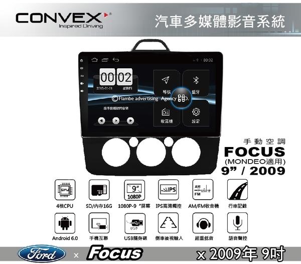 ||MyRack|| CONVOX FOCUS MK2 安卓機 汽車多媒體影音 FORD 2009年9吋 手動空調