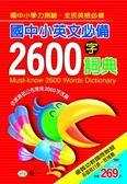 (二手書)(25K)國中小英文必備2600字詞典