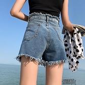 短褲 女潮高腰新款夏季薄款上下毛邊褲子顯瘦百搭外穿【全館免運】