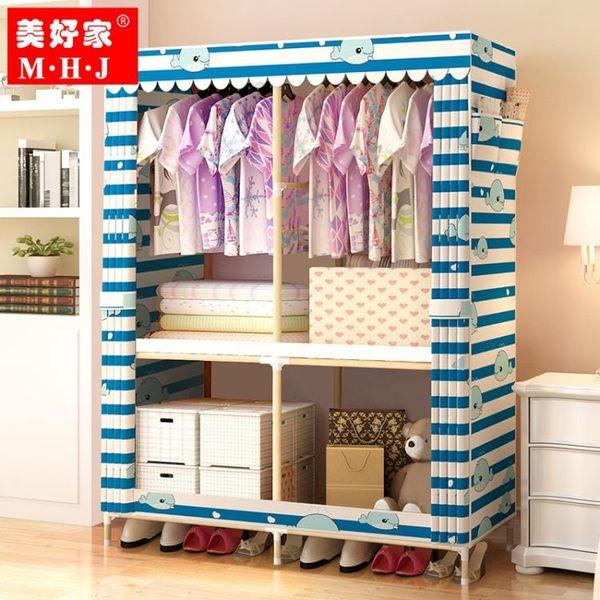 雙人實木簡易衣櫃布藝摺疊布衣櫃收納組裝大號加固組合宿舍單衣櫥 igo小時光生活館