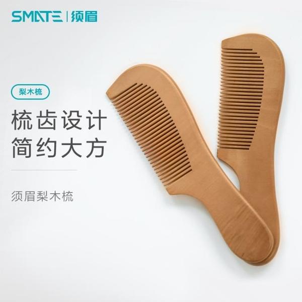 木梳 SMATE/須眉梨木梳剪發理發梳家用大齒卷發寬齒梳密齒梳便攜按摩梳 晶彩 免運