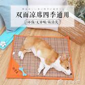 狗狗墊子可清洗夏天涼席睡墊泰迪降溫窩地墊貓墊夏季寵物冰墊四季「多色小屋」igo