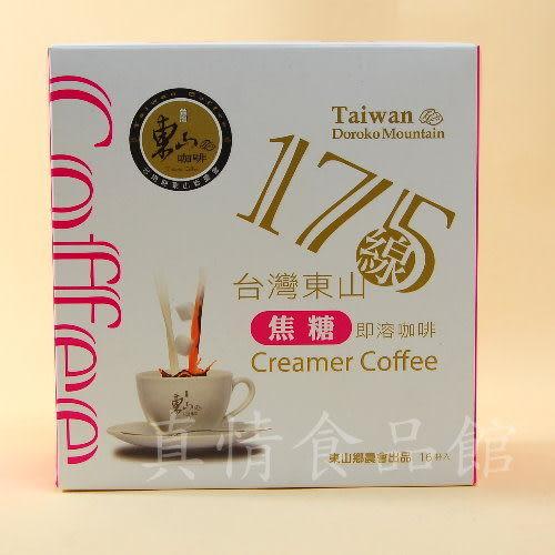 百大台灣東山焦糖即溶咖啡17gx15包-真正的台灣東山咖啡豆烘焙而成