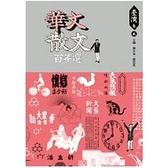 華文散文百年選(臺灣卷2)