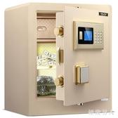 保險櫃家用小型保險箱電子密碼全鋼辦公防盜隱形床頭保管箱 LJ5372【極致男人】