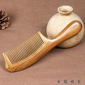 天然綠檀木梳子木梳防靜電按摩卷發梳/