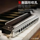 口琴 口琴12孔48音成人學生考級10孔演奏口風琴 nm13697【VIKI菈菈】