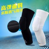護膝準者蜂窩防撞護膝夏季加長防護護腿男女戶外跑步訓練籃球護具裝備