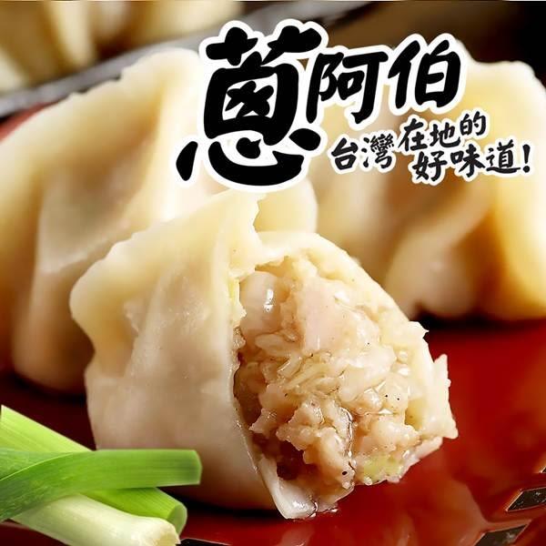 蔥阿伯.金牌手工高麗菜水餃(20顆/包,共三包)﹍愛食網