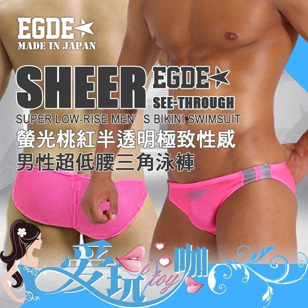 ● XL號 ● 日本 EGDE 螢光桃紅半透明極致性感 男性超低腰三角泳褲 SHEER see-through Bikini Swimsuit EDGE