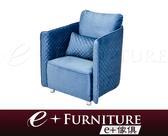 『 e+傢俱 』BC14 羅賽塔 Rosetta 現代風格 菱格造型設計 單人位 | 主人椅 | 單椅 | 單人沙發