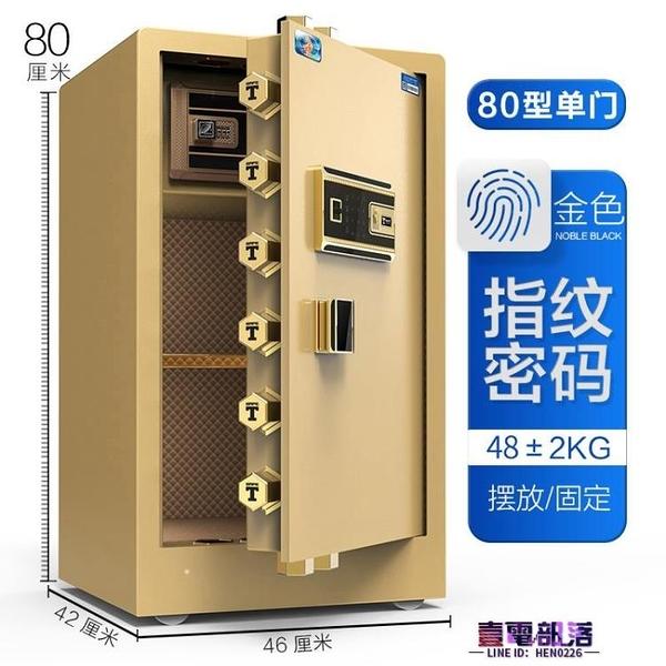 保險箱 虎牌保險櫃家用辦公大型80cm 1米指紋密碼鑰匙單雙門小型床頭入墻隱形全鋼防盜 快速出貨