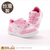 女童鞋 台灣製迪士尼米妮正版休閒運動鞋 魔法Baby