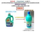 原廠公司貨【國際牌】《PANASONIC》洗衣槽洗淨劑 洗槽劑 液體好溶解✿適用任何直筒洗衣機