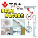 立菱尹超長摺疊充電式電蚊拍TM-990-...