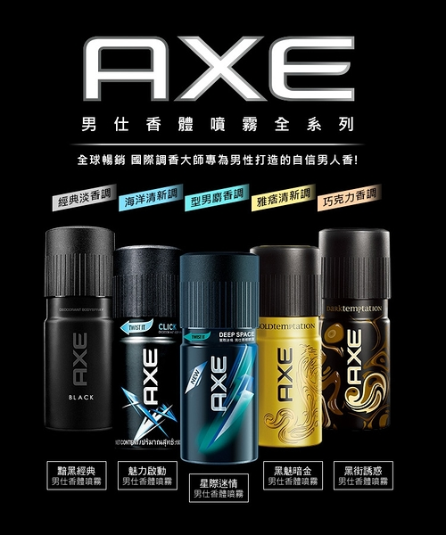 【AXE】香體噴霧 150ml 暗黑經典/黑魅暗金/黑街誘惑/星際迷情/魅力啟動