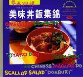 (二手書)美味丼飯集錦-美食料理118