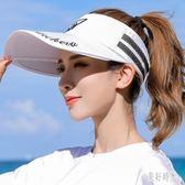 遮陽帽子女夏天百搭遮臉防曬帽騎車大沿空頂防紫外線太陽帽zt557 『美好時光』