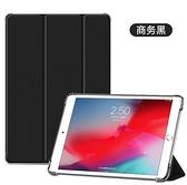 平板保護套 適用2019新款iPad air3保護殼10.2保護套2021pad8透明9.7三折pro11寸【快速出貨八折搶購】