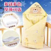 新生兒包被棉 夏季薄款嬰兒抱被春秋冬抱毯寶寶包巾繈褓初生用品秋季上新