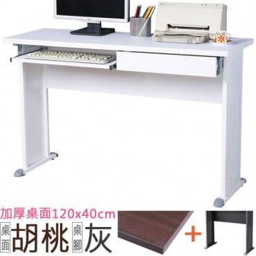 Homelike 格雷120x40工作桌-加厚桌面(附抽.鍵)-胡桃桌面/灰腳