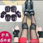 溜冰鞋護膝 男女輪滑護膝護肘護腕6件套成人兒童滑冰旱冰溜冰鞋滑板護具套裝igo 寶貝計畫