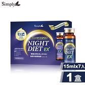 新普利 Simply 夜間代謝酵素飲 15mlX7瓶/盒 (入眠特許成分 營養補助飲品 純素) 專品藥局【2019316】